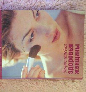 Книга красоты