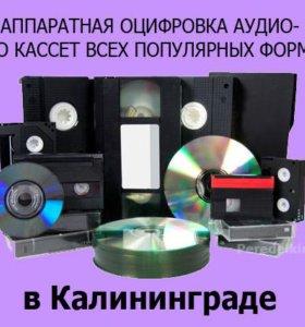 Аудио / видео /фото /кино оцифровка