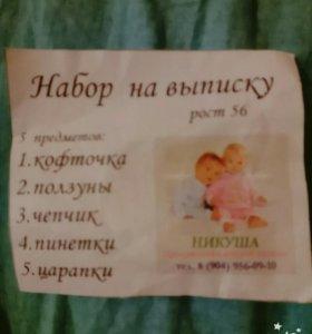 Набор на выписку на девочке