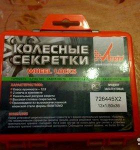 Премиумные колесные гайки-секретки 12х1.5х36