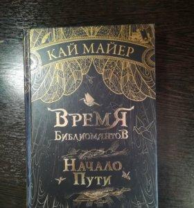 """Книга""""Время библиомантов(начало пути)""""Автор-Кай"""