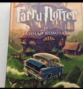 "Книга ""Гарри Поттер и тайная комната """