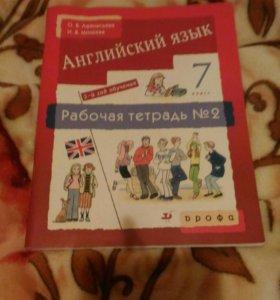 Тетрадь по английскому 7 класс (3 год обучения)