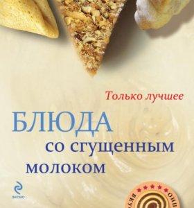 """Книга """"блюда со сгущеным молоком"""""""