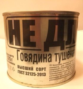 Тушенка АРМЕЙСКАЯ 525 грамм