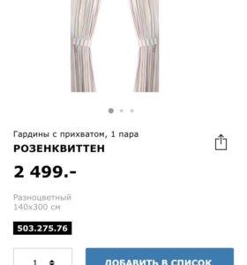 Шторы гардины IKEA
