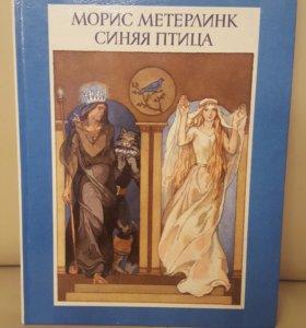"""Книга """"Синяя птица"""""""