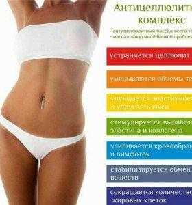 Акция до конца месяца (антицеллюлитный массаж)