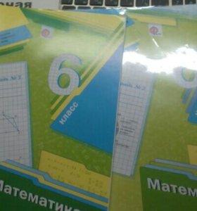 Тетрадь по математике 6 класс Мерзляк