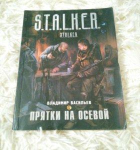 """Книга из серии """"Сталкер"""""""