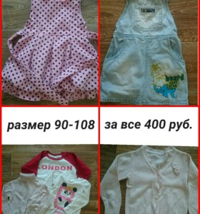 Вещички для девочки