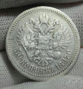 50 копеек 1897г гурт *