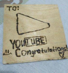 Деревянная кнопка YouTube