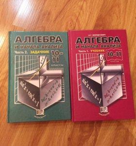 Учебник алгебра 10-11 класс