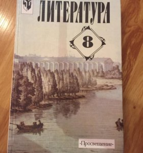 Учебник литература 8 класс