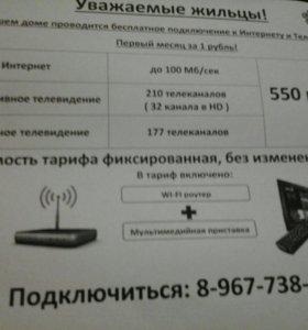 Интернет и телевидение