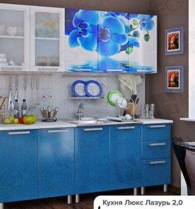 Кухонный гарнитур Лазурь 2 метра