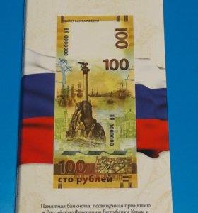 Крым весь набор купюр
