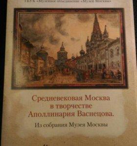 Открытки из собрания музея Москвы