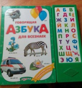 Говорящая книга алфавит