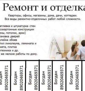 Любые виды работ