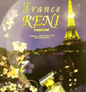 Французская наливная парфюмерия🌷 ReNi 🌸