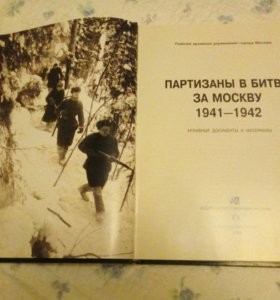 """Историческая книга """"партизаны в битве за Москву"""""""