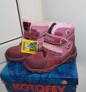 Новые мембранные ботинки Котофей 25