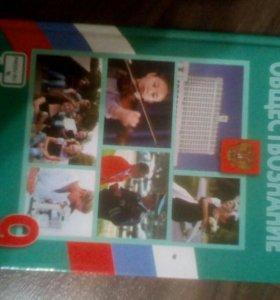 Новый учебник по обществознанию