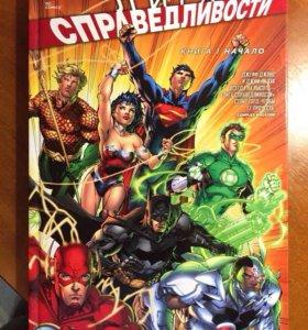 """Комикс """"Лига Справедливости:Начало"""""""