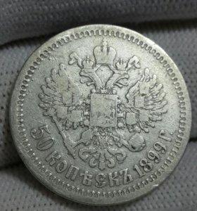 50 копеек 1899г гурт *