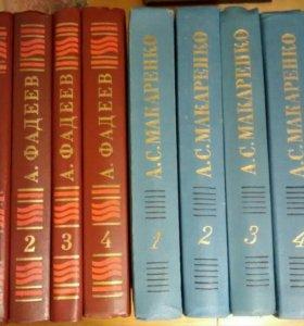 Макаренко Фадеев по 4 тома книги