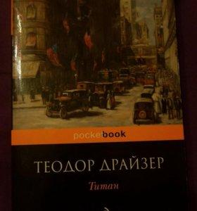 Теодор Драйзер - трилогия желаний