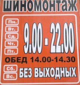 Шиномонтаж, Балансировка