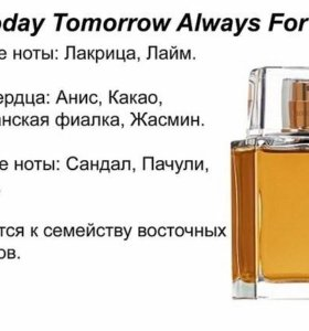 Today My Everything for Him от Avon