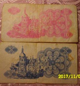 Купоны и Банкноты Украины