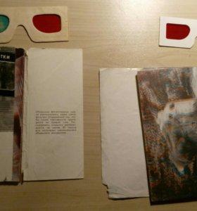 Открытки объёмные 3D музей Ленина в Горках