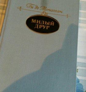 """Мопассан """"Милый друг"""""""