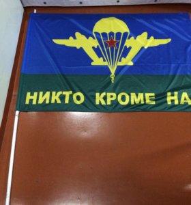 Флаг ВДВ, с флагштоком.