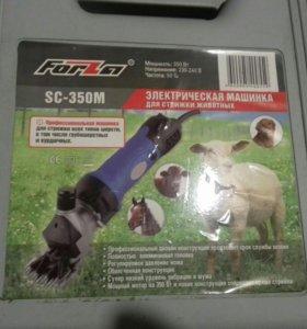 Машинка для стрижки овец в идеальном состоянии.