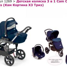 Продам коляску CAM cortina evolution X3
