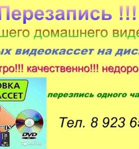 Оцифровка любых видеокассет на диски DVD