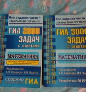 3000 задач по математике