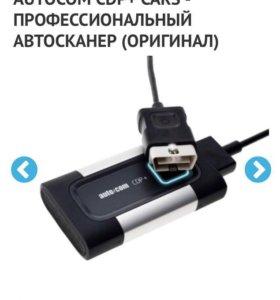Автосканер