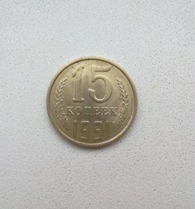 15 копеек 1991 г