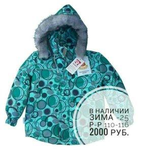 Зимняя куртка рр 110-116