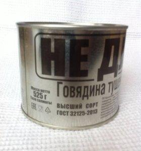Тушенка АРМЕЙСКАЯ 525 грамм Говядина