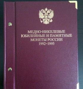 Юбилейные монеты РФ 1992-1995г.
