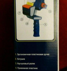 Диспансер для клейкой ленты