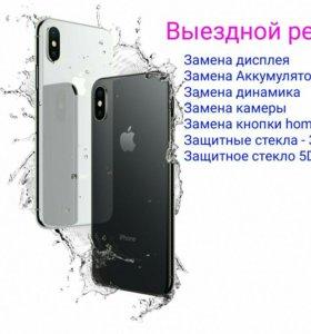 Выездной ремонт iPhone и iPad